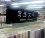 张威:遏制侵权行为 激发网络文学原创活力