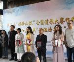 """《诗歌月刊》第五届""""铜铃山杯""""全国诗歌大赛颁奖仪式在文成举行"""