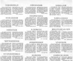 《安徽日报》重磅推出安徽四位作家的评论专版