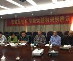 省作协召开全省文学原创重大题材规划座谈会