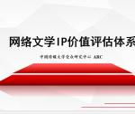 """网络文学IP开发需注意""""四大风向""""""""五大提示"""""""