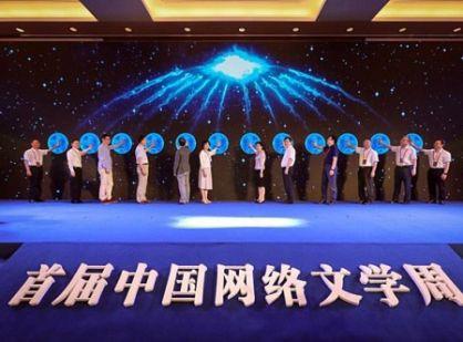首届中国网络文学周在浙江杭州开幕