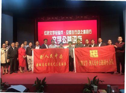 """""""到人民中去""""——安徽省作协文艺志愿服务在行动"""