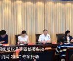 """国家版权局等四部委启动""""剑网2018""""专项行动"""