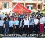 中国作协庆祝改革开放40周年主题采访团走进安徽