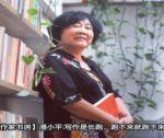 【作家书房】潘小平:写作是长跑,跑下来就跑下来了