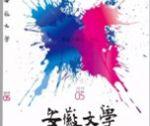 安徽作家徐子芳新作被《新华文摘》转载