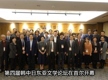 第四届韩中日东亚文学论坛在首尔开幕