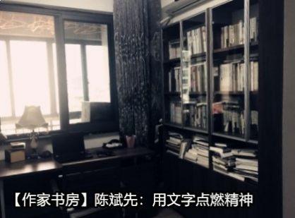 【作家书房】陈斌先:用文字点燃精神