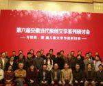 安徽省青年儿童文学作家许诺晨、谢鑫作品研讨会召开