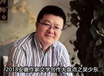 2018安徽作家文学创作大盘点之吴少东