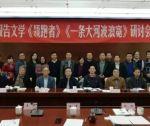 報告文學《領跑者》《一條大河波浪寬》研討會在京召開