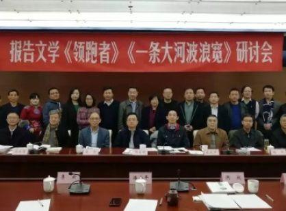 报告文学《领跑者》《一条大河波浪宽》研讨会在京召开