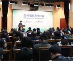第四届国际写作计划在京开幕