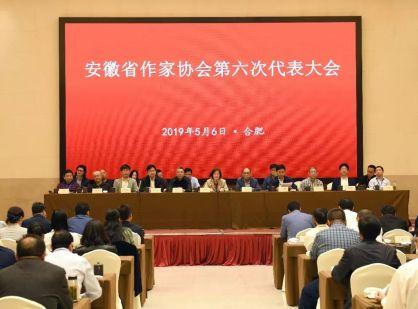 省作家協會第六次代表大會在合肥召開