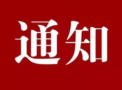 """關于開展""""慶祝新中國成立70周年"""" 主題網絡文學作品評選的通知"""