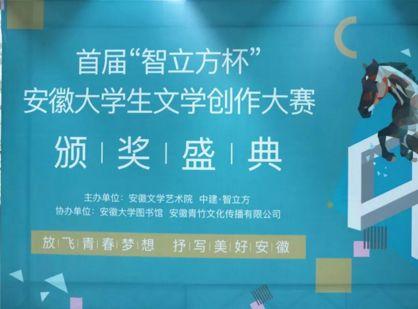 """首届""""智立方杯""""安徽大学生 文学创作大赛颁奖典礼顺利举行"""