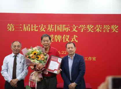 我省作家刘先平获比安基国际文学奖