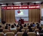 省作协副主席李凤群回家乡无为举办文学讲座