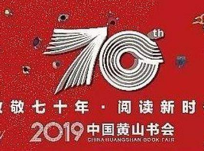 我省多位作家亮相2019中国黄山书会