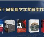 第十届茅盾文学奖揭晓
