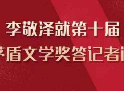 李敬泽就第十届茅盾文学奖答记者问