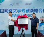 全国首个网络文学专藏库在上海图书馆设立