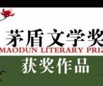 传承与建构中华新文化新经典 ——茅盾、茅盾文学奖与新中国文学70年