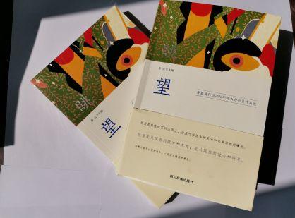 安徽省作家协会2018年新会员作品集《眺望》出版