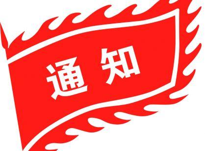 关于《2019年度中国作家协会网络文学理论评论支持计划征集公告》的通知!
