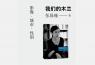 张屏瑾《我们的木兰》:感应新的美学气象