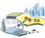 书写中国故事,为什么这25部网络文学作品脱颖而出