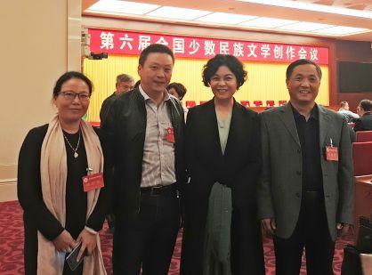 第六届全国少数民族文创会在京召开,我省两位作家参会