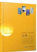 《赵焰文集·卷三:长篇小说精编》