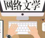 网络空间命运共同体的全球共识与中国智慧