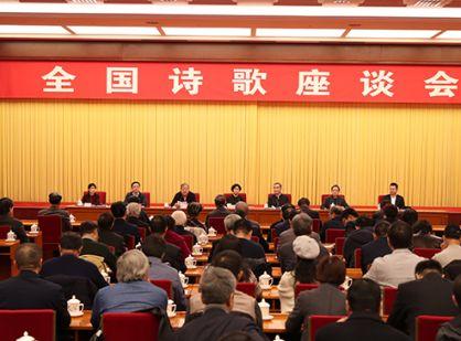 全国诗歌座谈会在北京开幕
