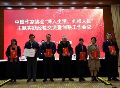 中国作协创联部表彰先进集体与个人 我省两位作家获得表彰