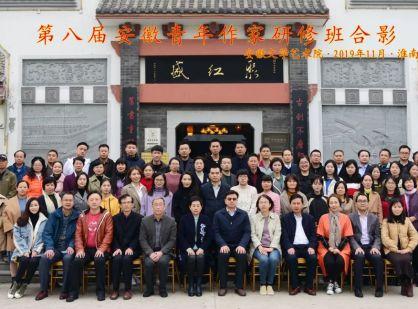 第八届安徽青年作家研修班在淮南举办
