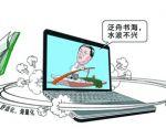 《网络信息内容生态治理规定》发布