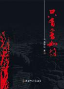 袁影红长篇小说《只有香如故》
