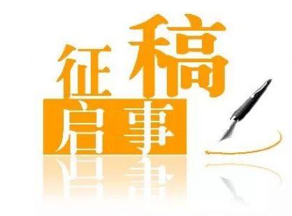 """【通知公告】关于""""2019年安徽省作家协会新入会会员作品选""""的征稿启事"""