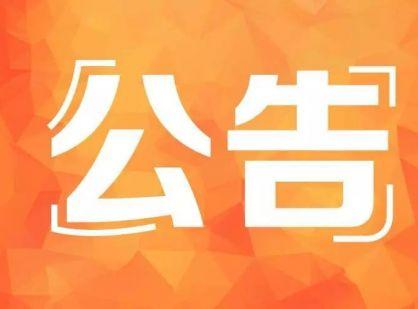 关于《中国作家协会关于2020年度定点深入生活项目申报的通知》的公告