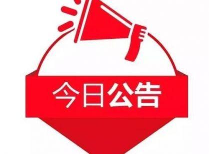 【通知公告】关于开展2020年中国作协会员发展工作的补充公告
