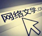 """提升网络文学""""软实力"""" 中华文化是""""硬核"""""""