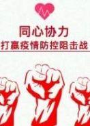 戰疫·小小說專輯| 人民同心 抗擊疫情(九)