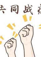 战疫·小小说专辑| 人民同心 抗击疫情(十)