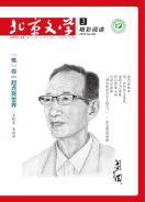 作家张诗群散文《凤凰,远去的故乡》刊于《北京文学》
