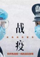 战疫·小小说专辑| 人民同心 抗击疫情(八)