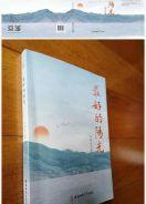 诗人江双乐诗集《最好的阳光》出版