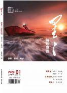 诗人纪开芹、寿州鹏子诗歌刊于《星星·诗歌原创》
